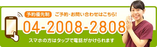 0420082808