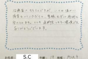 所沢市 19歳女性 S.Cさん