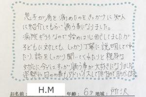 所沢市 肩の痛み 6歳男の子 H.Mさん
