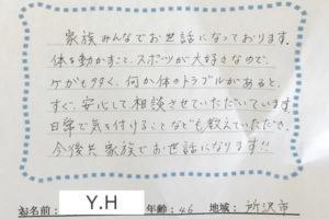 所沢市 40代女性 Y.Hさん